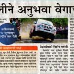 irc2015-2ndJune-RallyOfMaharashtra-MaharashtraTimes