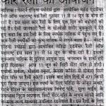 Hamara Mahanagar 11th june