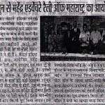 Hamara Mahanagar 4th June
